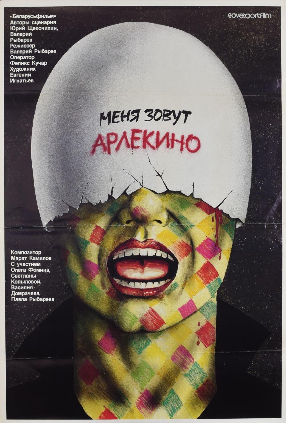 My Name Is Arlekino original movie poster
