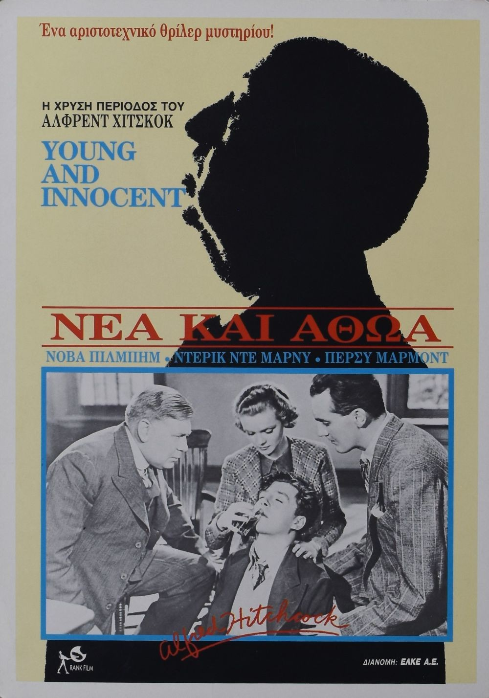 Young and Innocent original movie poster