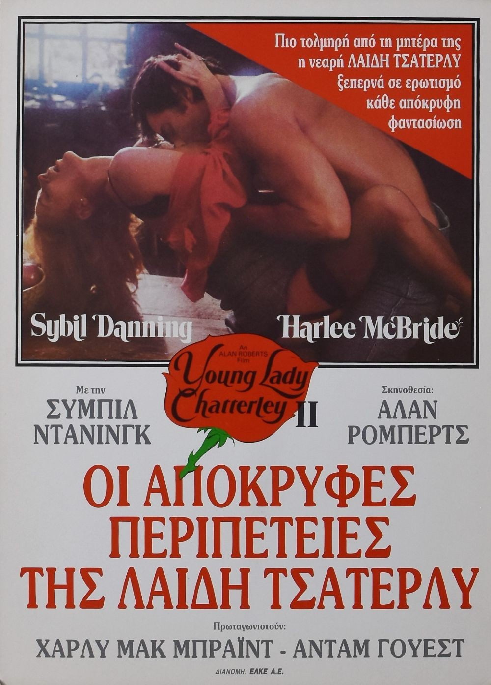 Young Lady Chatterley II original movie poster