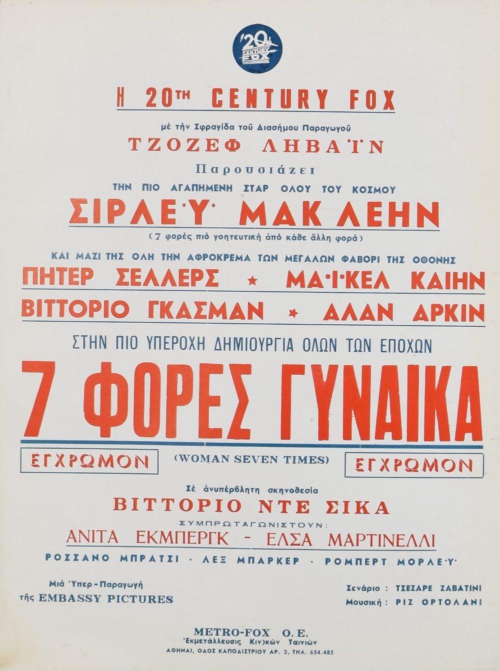 Woman Seven Times original movie poster