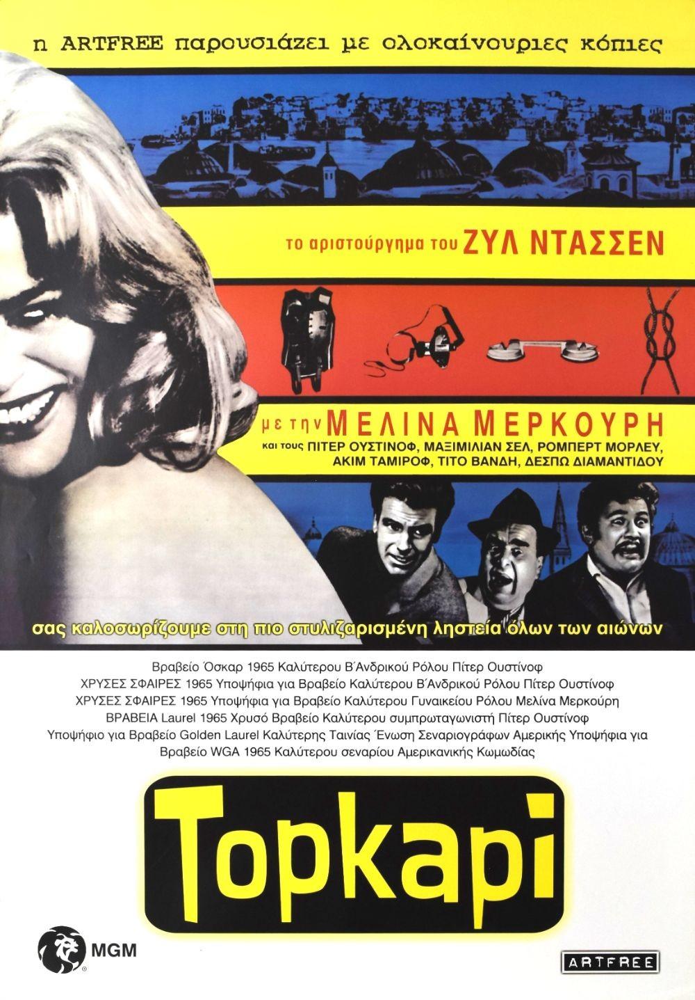 Topkapi original movie poster